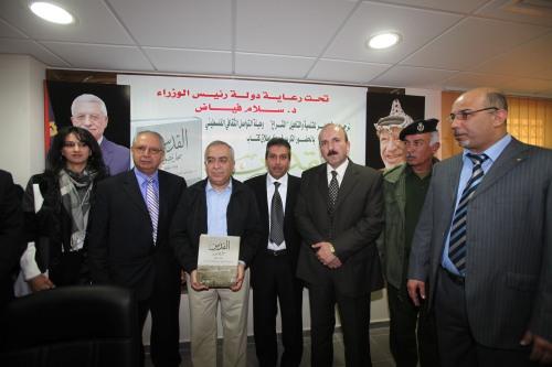 رئيس الوزراء الدكتور سلام فياض خلال إطلاق كتاب (القدس سجل مصو ر) -طولكرم